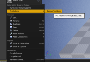 【UE4】Blueprintだけで、Editor上にメニューを追加する【★★★】