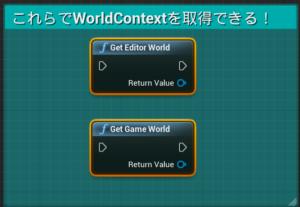【UE4】EditorUtility上のWorldContextについて【★★☆】