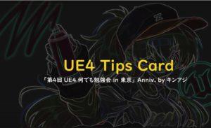 【UE4】UE4Tips120選~勉強会にて配ったTipsカードの内容を一挙公開!~