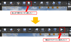 【UE4】【C++】メモ:使わないメニューを非表示にする方法【★★★☆】